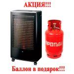 Обогреватель газовый каталитический BARTOLINI PULLOVER K + Баллон 27 литров в ПОДАРОК